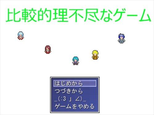 比較的理不尽なゲーム Game Screen Shot1