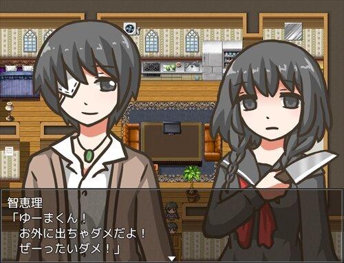 ヤンデレ少女がアホの子な件 Game Screen Shot1