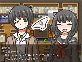 ヤンデレ少女がアホの子な件 Game Screen Shot3