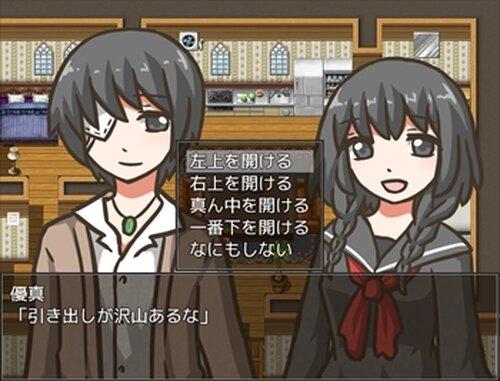 ヤンデレ少女がアホの子な件 Game Screen Shot4