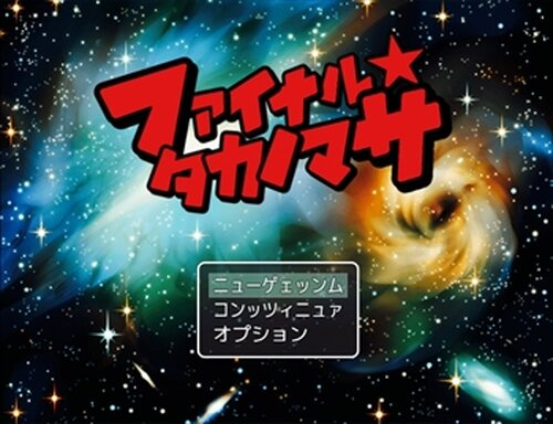 ファイナル☆タカノマサ Game Screen Shots