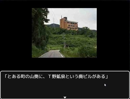 心霊スポッティング Game Screen Shot5