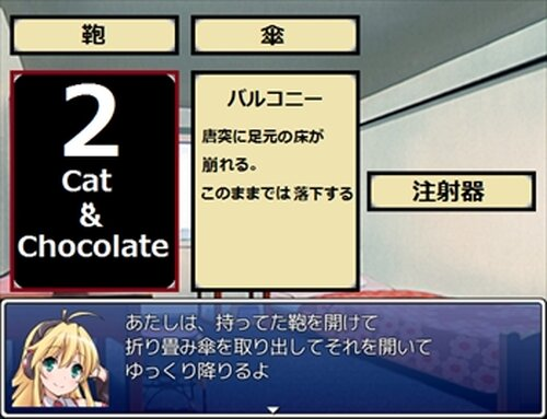 VOICEROIDでキャット&チョコレート(幽霊屋敷編) Game Screen Shot2