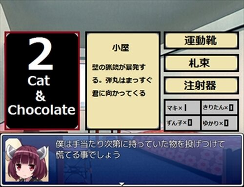 VOICEROIDでキャット&チョコレート(幽霊屋敷編) Game Screen Shots