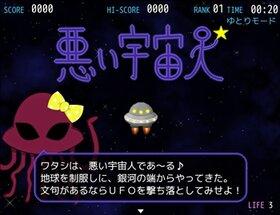 悪い宇宙人 ~なぞのシューティング~ Game Screen Shot2