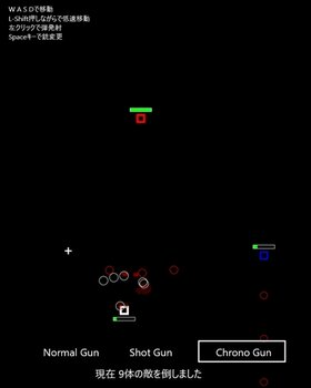 Primitive Shooting Game Screen Shot4