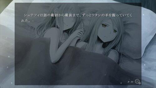 Ewig-エーヴィヒ- 第一章 永遠** 無料体験版 Game Screen Shot1