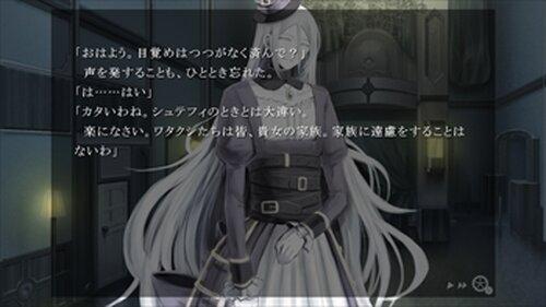 Ewig-エーヴィヒ- 第一章 永遠** 無料体験版 Game Screen Shot3