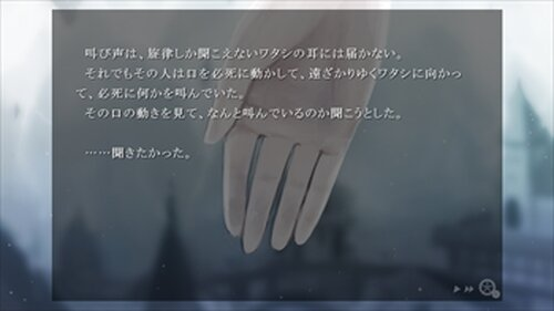 Ewig-エーヴィヒ- 第一章 永遠** 無料体験版 Game Screen Shot5