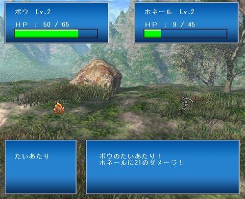 ブリードキング Game Screen Shot1
