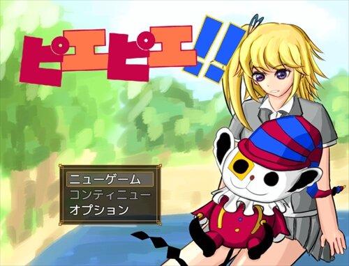 ピエピエ!! Game Screen Shot1