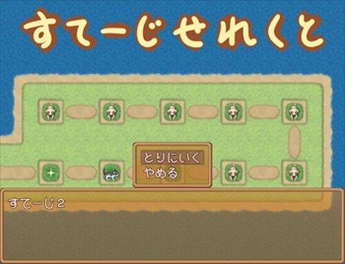とりとりねこ Game Screen Shot4