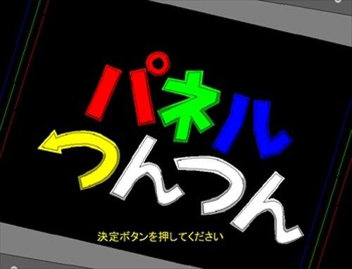 パネルつんつん Game Screen Shot2