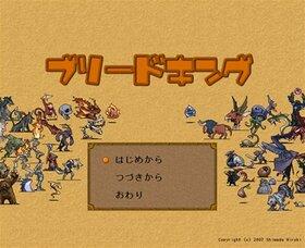 ブリードキング Game Screen Shot2