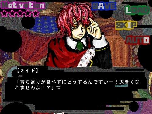 うるう~ひきこもり王と私~ Game Screen Shot