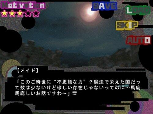 うるう~ひきこもり王と私~ Game Screen Shot5