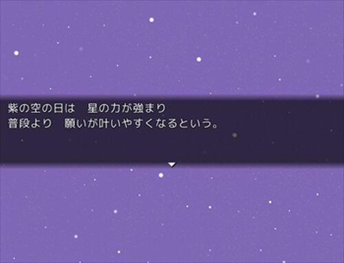 紫の空に願う Game Screen Shot2