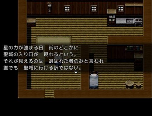 紫の空に願う Game Screen Shot4