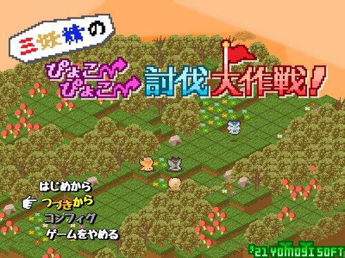 三妖精のぴょこぴょこ討伐大作戦!【体験版】 Game Screen Shot2