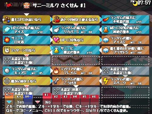 三妖精のぴょこぴょこ討伐大作戦!【体験版】 Game Screen Shot5