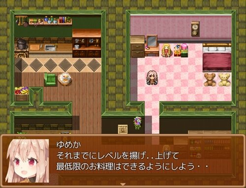 ゆめカラ! Game Screen Shot1