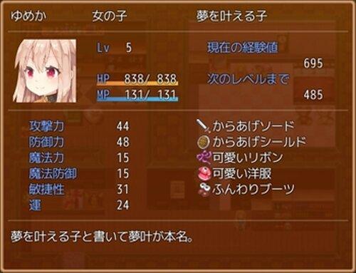ゆめカラ! Game Screen Shot4