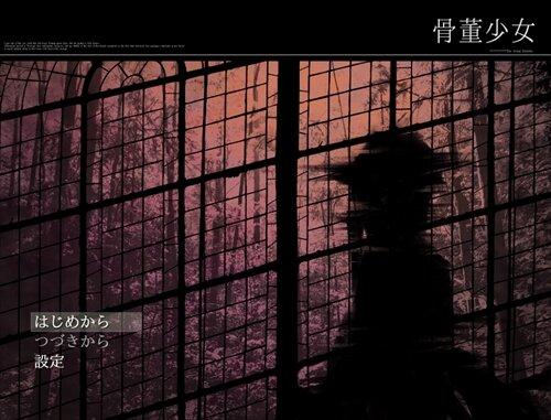 骨董少女 Game Screen Shot1