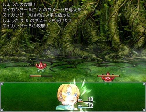真しょうたの冒険~しょうたと碧照の樹海~ Game Screen Shot5