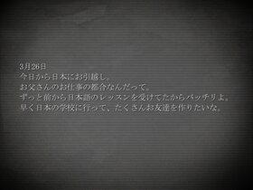 稲葉探偵事件ファイルNO.3 Game Screen Shot4