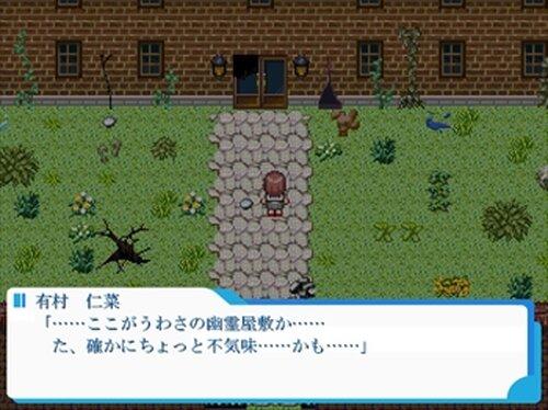 稲葉探偵事件ファイルNO.3 Game Screen Shot5