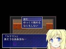 怪盗ユリリン 魔法石と魔女見習い Game Screen Shot4