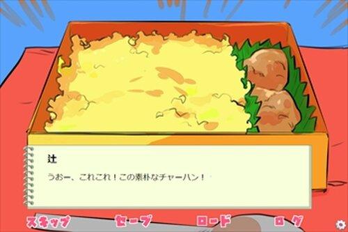 明日、洗って返すって! Game Screen Shot2
