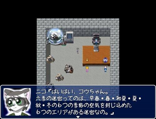 Beast Bride ~六季の迷宮~ Game Screen Shot1