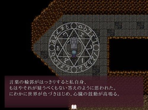 血の穢れを乗り越えて・・・ Game Screen Shot5