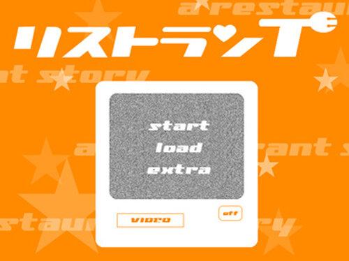 リストランT Game Screen Shot2