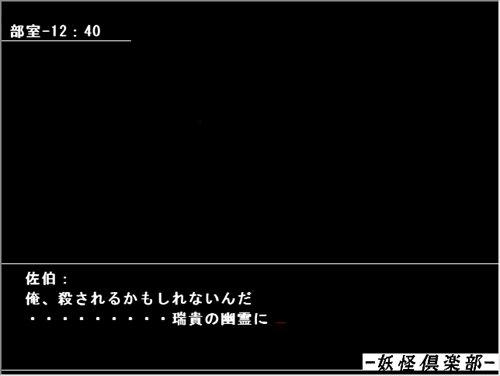 妖怪倶楽部 Game Screen Shot1