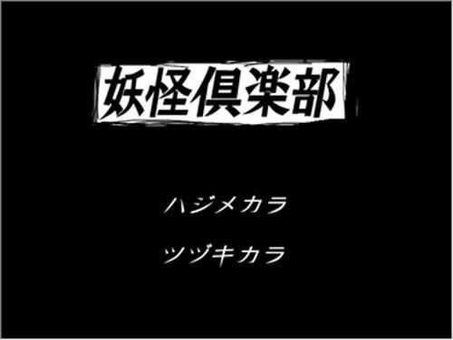 妖怪倶楽部 Game Screen Shot2