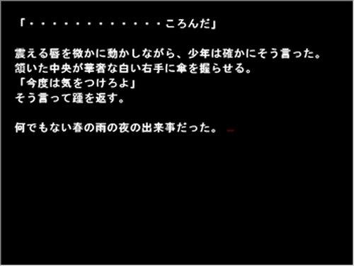 妖怪倶楽部 Game Screen Shot3