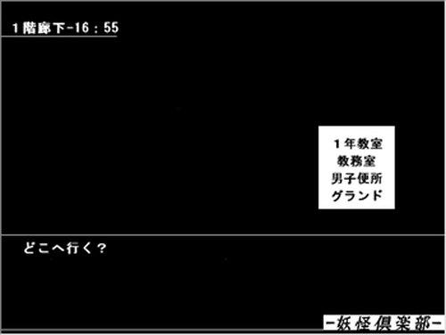 妖怪倶楽部 Game Screen Shot4