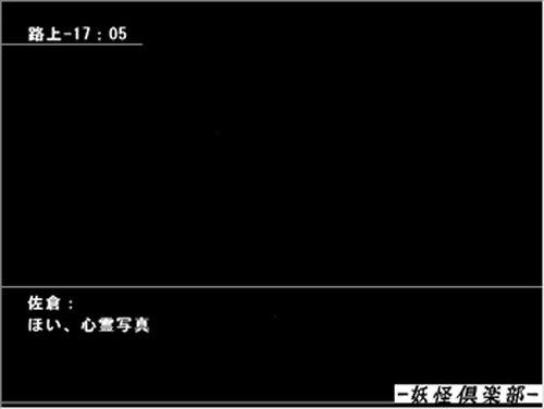 妖怪倶楽部 Game Screen Shot5