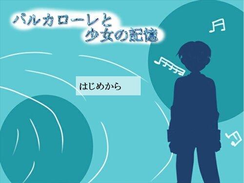 バルカローレと少女の記憶 Game Screen Shot1