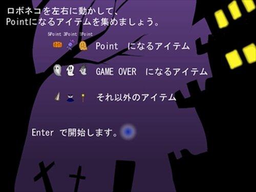 ロボネコのハロウィン Game Screen Shot2
