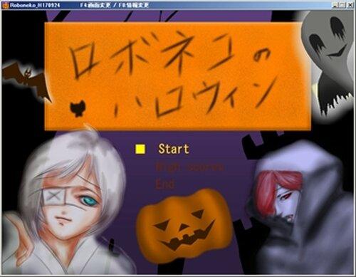 ロボネコのハロウィン Game Screen Shots