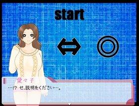 ワケありの暴君さん Game Screen Shot2