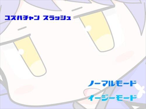 ユズハチャンスラッシュ Game Screen Shot2