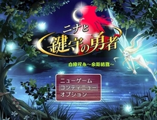 ニナと鍵守の勇者~白緑双糸~ Game Screen Shots