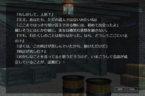 人形姫は見届ける Game Screen Shot