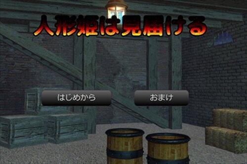 人形姫は見届ける Game Screen Shot2