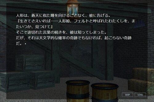 人形姫は見届ける Game Screen Shot5