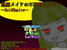 悪魔メイドの不思議なお使い~GoldEmpire Game Screen Shot2